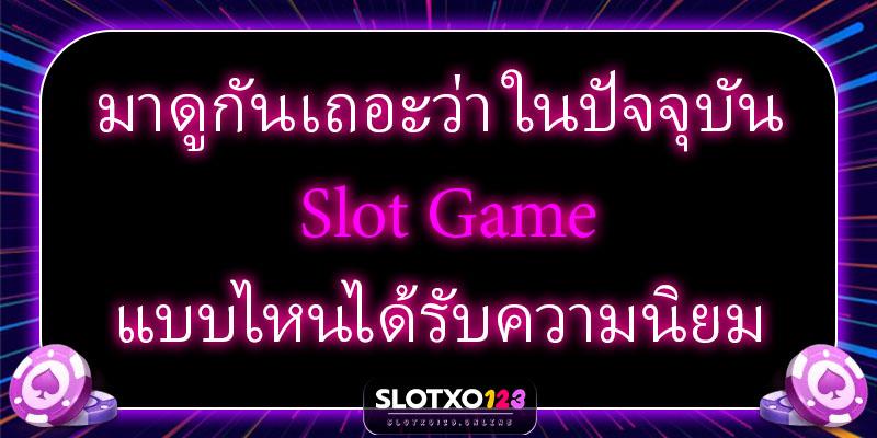 มาดูกันเถอะว่า ในปัจจุบัน Slot Game แบบไหนได้รับความนิยม