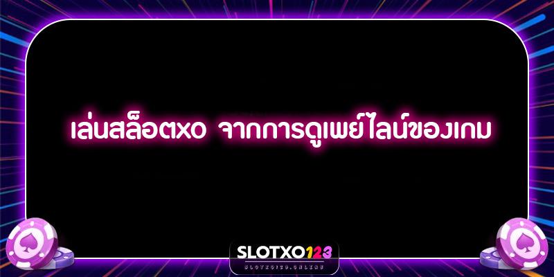 เล่นสล็อตxo จากการดูเพย์ไลน์ของเกม