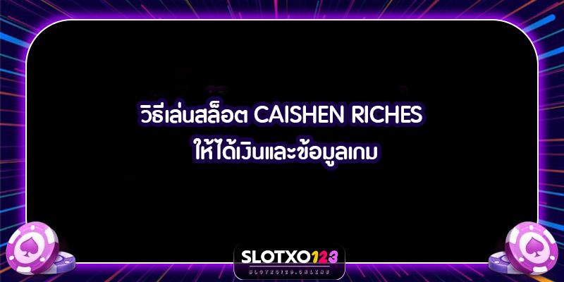 วิธีเล่นสล็อต Caishen Riches ให้ได้เงินและข้อมูลเกม